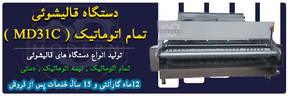 دستگاه قالیشویی تمام اتوماتیک