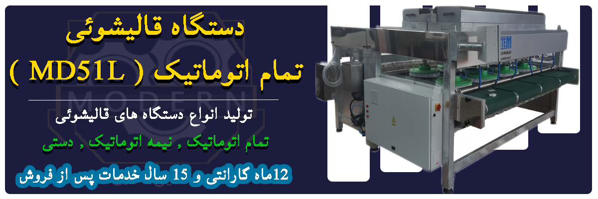 دستگاه قالیشویی تمام اتوماتیک2 2