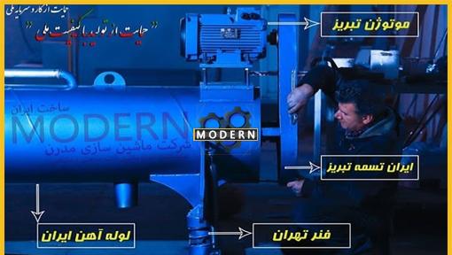 تولید ملی دستگاه آبگیر فرش